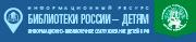 Библиотеки России детям
