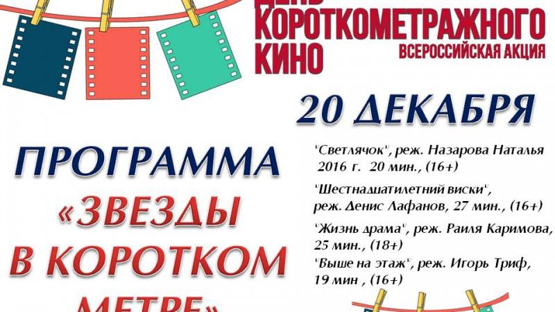 """В библиотеке на Рубежной,18 стартовала Акция """"День короткометражного кино - 2016"""""""