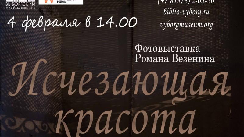 """Выставка фотографий Романа Везенина """"Исчезающая красота"""""""