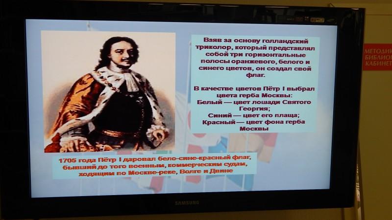 День Государственного флага Российской Федерации в Библиотеке на Рубежной, 18