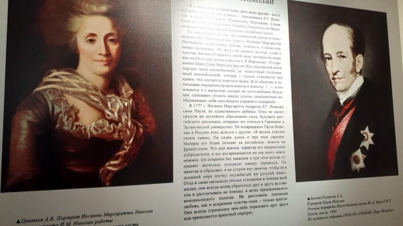 1-24 декабря выставка «Людвиг Генрих Николаи и его окружение»