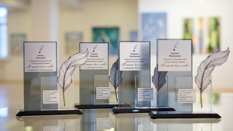 """Литературная премия """"В начале было слово"""" для начинающих поэтов и писателей"""