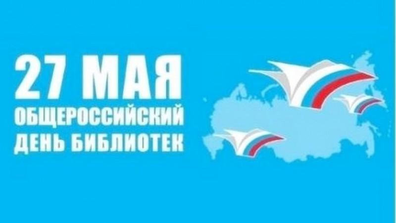 Министр культуры России О. Б. Любимова поздравила специалистов с Общероссийским Днём библиотек