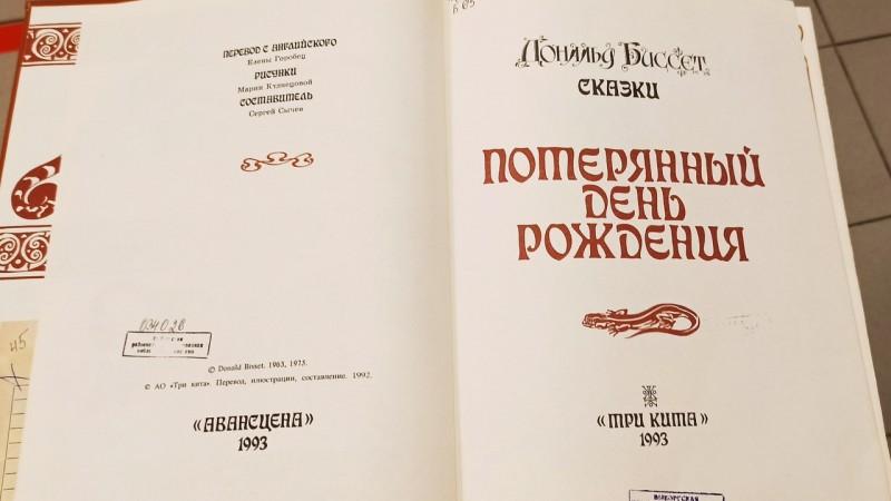 """Библио мастер-класс """"Потерянный день рождения"""" к 110 летию Дональда Биссета."""