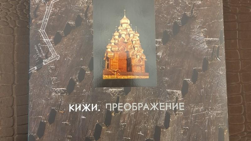 """Онлайн-презентация книги Олега Тиунова """"Кижи. Преображение"""""""