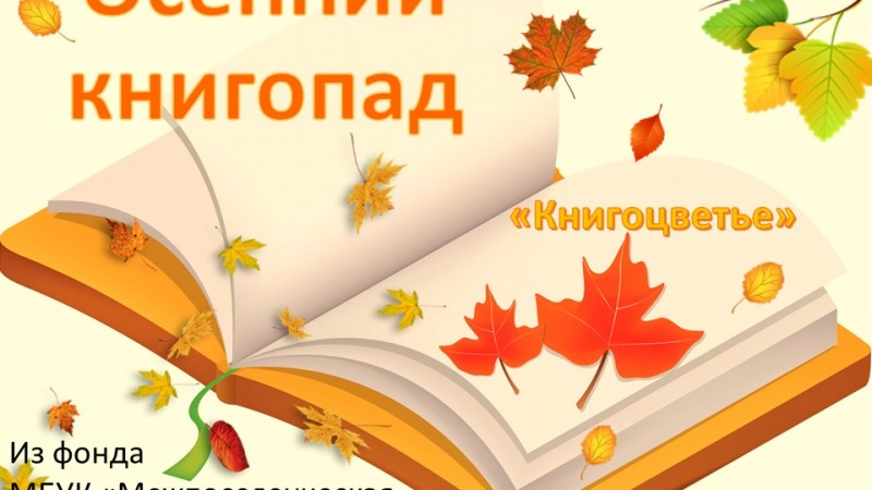 """""""Осенний книгопад"""" - электронная книжная выставка"""