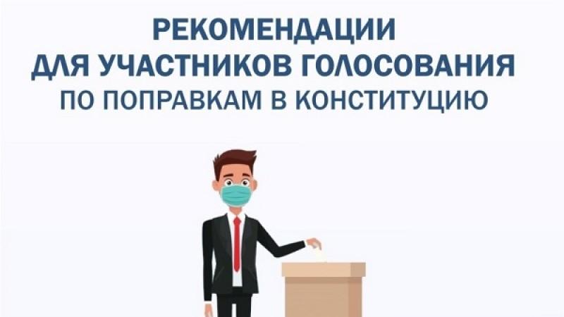 Голосование - это безопасно!