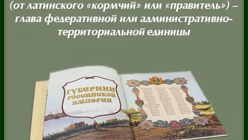 Институт губернаторства в России