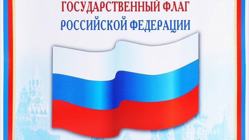 Электронная выставка «Государственный флаг Российской Федерации. От допетровских времен до наших дней».