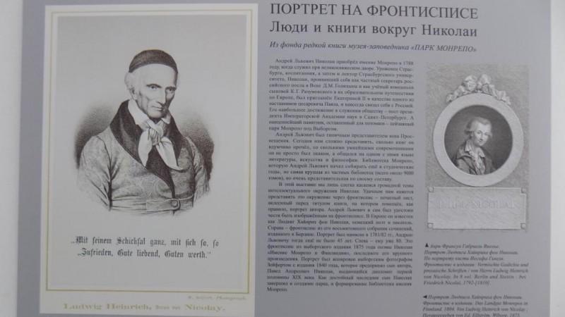 """Планшетная выставка """"Портрет на фронтисписе. Люди и книги вокруг Николаи"""""""