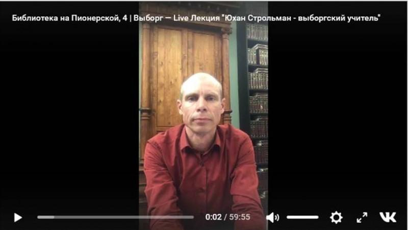 """Онлайн-лекция """"Юхан Строльман - выборгский учитель"""""""