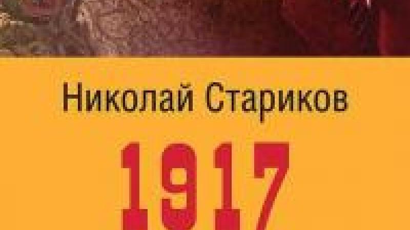 24 книги об Октябре: как менялись взгляды на революцию в течение 100 лет (16+)