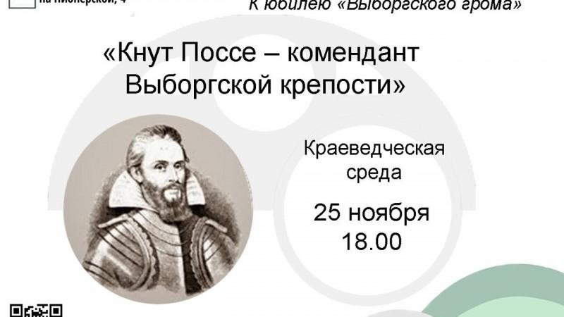 """Лекция """"Кнут Поссе комендант Выборгской крепости"""" (16+)"""
