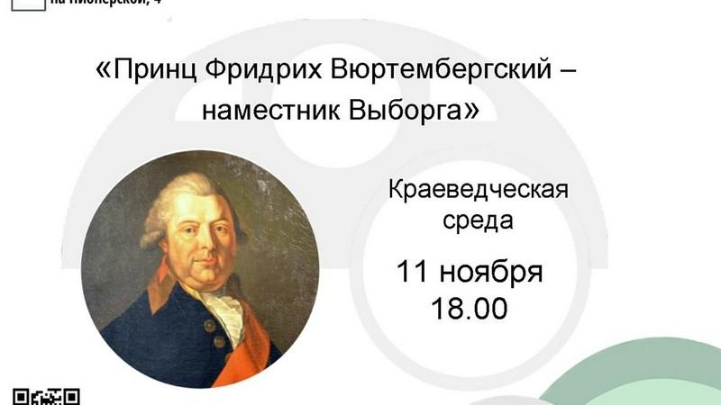 """Лекция """"Принц Фридрих Вюртембергский - наместник Выборга"""""""