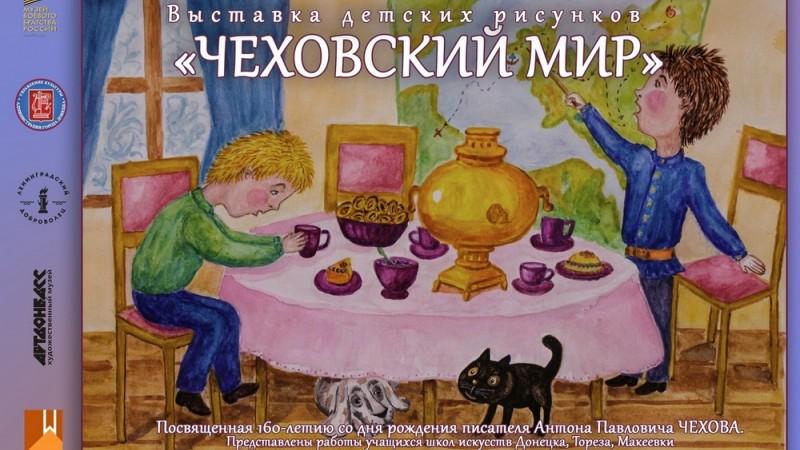 """Выставка """"Чеховский мир"""""""