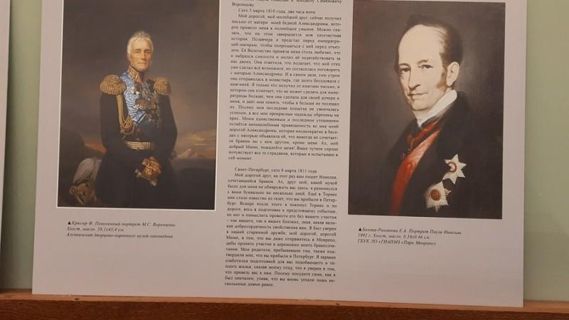 Выставка «Николаи и Воронцовы: дружба длиною в годы» (12+)