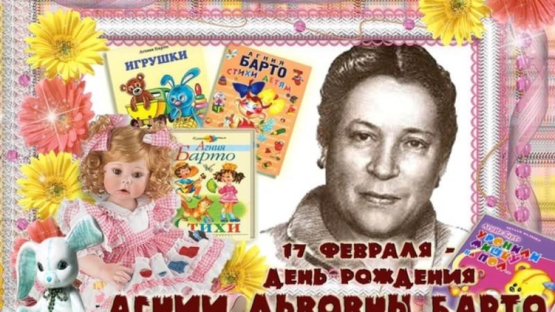Агния Барто. 115 лет со дня рождения