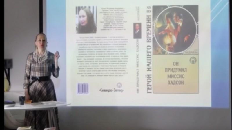 """""""Он придумал миссис Хадсон"""" - творческая встреча с писателем Юлией Андреевой в библиотеке на Рубежной, 18"""